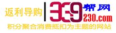 339帮网会员福利的网站