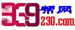 339帮网,会员福利的网站